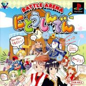 Cover Battle Arena Nitoshinden