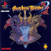 Cover Battle Arena Toshinden (PSX)