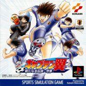 Cover Captain Tsubasa: Aratanaru Densetsu Joshou