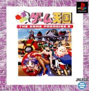 Cover GunBare! Game Tengoku 2