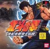 Cover Hokuto no Ken: Seiki Matsukyu Seishi Densetsu