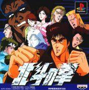 Cover Hokuto no Ken (PSX)