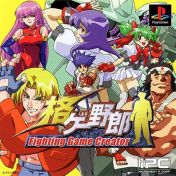 Cover Kakuge-Yaro: Fighting Game Creator