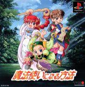 Cover Mahoutsukai ni Naru Houhou