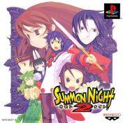Cover Summon Night 2