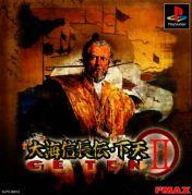 Cover Taikai Nobunaga Ten: Ge-Ten II