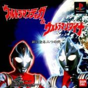 Cover Ultraman Tiga & Ultraman Dyna: New Generations