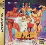 Cover Choaniki: Kyuukyoku Muteki Ginga Saikyou Otoko