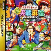 Cover Ide Yosuke Meijin no Shinmi Sen Mahjong