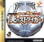 Cover J-League Jikkyou Honoo no Striker
