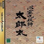 Cover Shinrei Jusatsushi Taromaru
