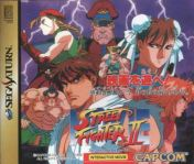 Cover Street Fighter II Movie
