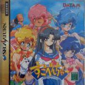 Cover Sugobencha: Dragon Master Shiruku Hokaden
