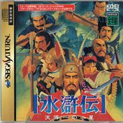 Cover Suikoden Tendou 108 Sei