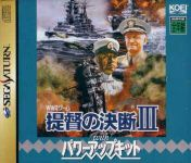 Cover Teitoku no Ketsudan III with Power-Up Kit
