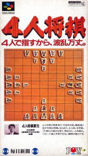 Cover 4 Nin Shogi
