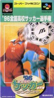Cover '96 Zenkoku Koukou Soccer Senshuken