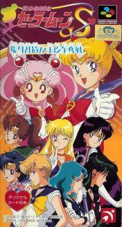 Cover Bishoujo Senshi Sailor Moon S