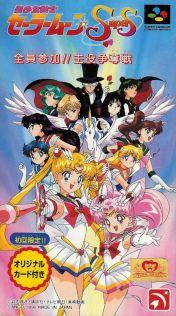 Cover Bishoujo Senshi Sailor Moon Super S: Shuyaku!! Soudatsusen