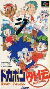 Cover Dokapon Gaiden