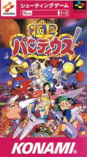 Cover Gokujou Parodius