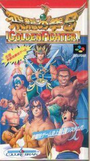 Cover Hiryu no Ken S: Golden Fighter