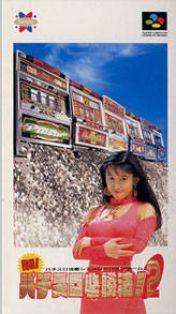Cover Jissen Pachi-Slot Hisshouhou 2