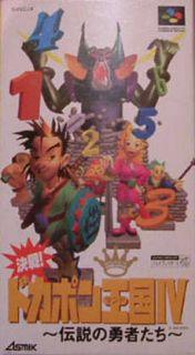 Cover Kessen! Dokapon Okukoku IV: Densetsu no Yuusha Tachi
