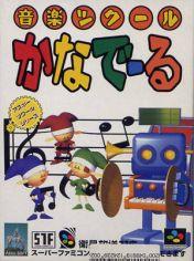 Cover Ongaku Tsukuru: Kanadeeru