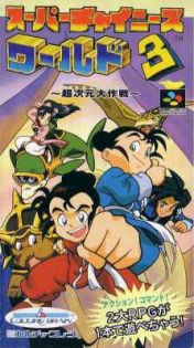 Cover Super Chinese World 3