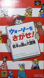 Cover Wally o Sagase!