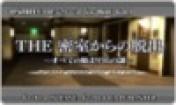 Cover The Misshitsukara no Dasshutsu: Subete no Hajimari 16 no Nazo
